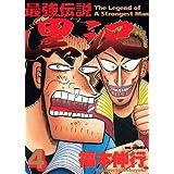 最強伝説 黒沢 (4) (ビッグコミックス)