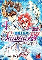 聖闘士星矢セインティア翔 4 (チャンピオンREDコミックス)