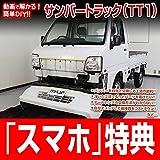 サンバートラック TT1 メンテナンスDVD 内装・外装 スマホ特典付き