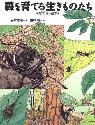 森を育てる生きものたち 雑木林の絵本 (ちしきのぽけっと8)の詳細を見る