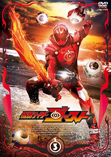 仮面ライダーゴースト VOL.3 [DVD]