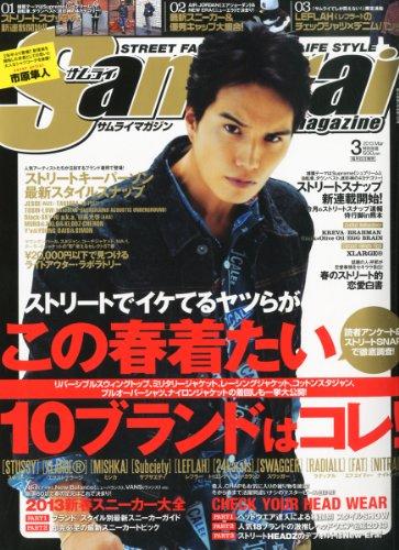 Samurai magazine (サムライ マガジン) 2013年 03月号 [雑誌]