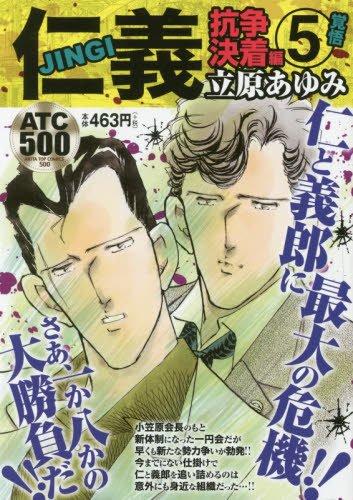 仁義 抗争決着編 5 覚悟 (AKITA TOP COMICS500)