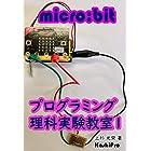 プログラミング理科実験教室1: マイクロビットとセンサーで理科実験
