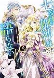 七番目の姫神は語らない 光の聖女と千年王国の謎 女神シリーズ (集英社コバルト文庫)