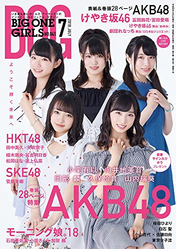 BIG ONE GIRLS 2018年 07月号