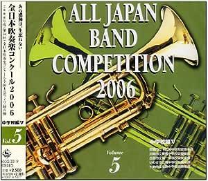 全日本吹奏楽コンクール2006<中学校編V>