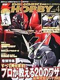 電撃 HOBBY MAGAZINE (ホビーマガジン) 2011年 04月号 [雑誌]