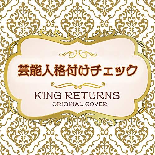 芸能人格付けチェック KING RETURNS ORIGINAL COVER