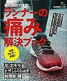 ナイキ スポーツウェア 痛む部位で検索! ランナーの痛み解決ブック (エイムック 4015 Running Style別冊)