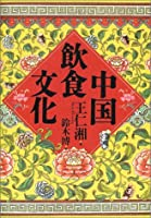 中国飲食文化