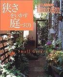 狭さをいかす庭づくり (別冊NHK趣味の園芸)