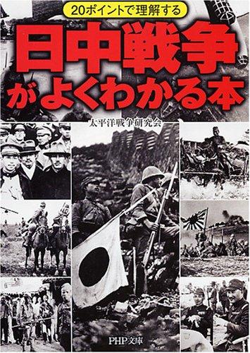 日中戦争がよくわかる本 (PHP文庫)