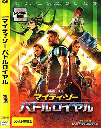 マイティ・ソー バトルロイヤル [DVD]