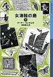 女海賊の島(下) (岩波少年文庫 ランサム・サーガ)