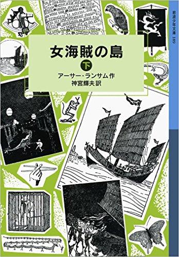 女海賊の島(下) (岩波少年文庫 ランサム・サーガ)の詳細を見る