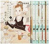 いつかティファニーで朝食を コミック 1-6巻セット (BUNCH COMICS)
