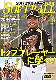 ソフトボールマガジン 2018年 02 月号 [雑誌]