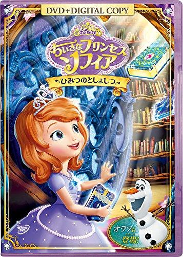 ちいさなプリンセス ソフィア/ひみつのとしょしつ [DVD]