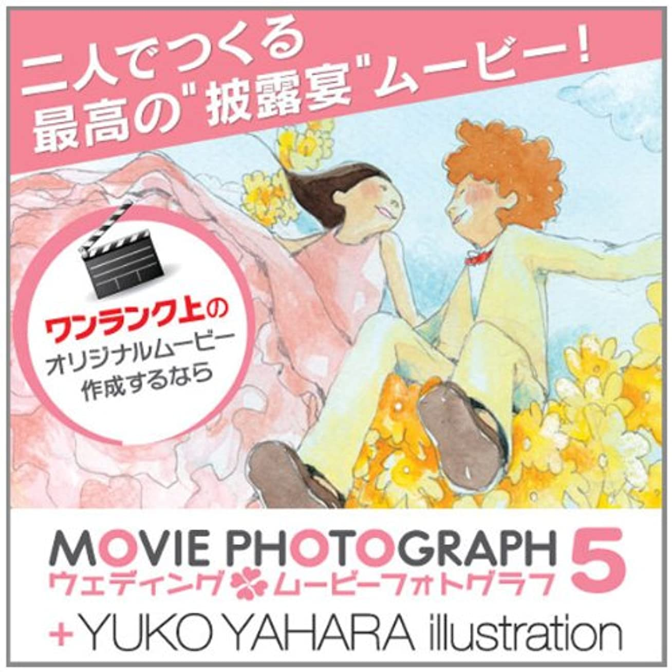 農業冊子オピエートWedding MOVIE PHOTOGRAPH 5 + YUKO YAHARA illustration  [ダウンロード]