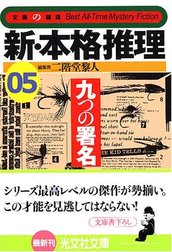新・本格推理〈05〉九つの署名 (光文社文庫)の詳細を見る