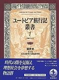 ユートピア旅行記叢書〈第1巻〉別世界または日月両世界の諸国諸帝国