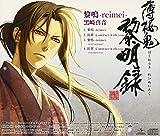 黎鳴-reimei-〈通常盤〉 TVアニメ「薄桜鬼 黎明録」オープニングテーマ
