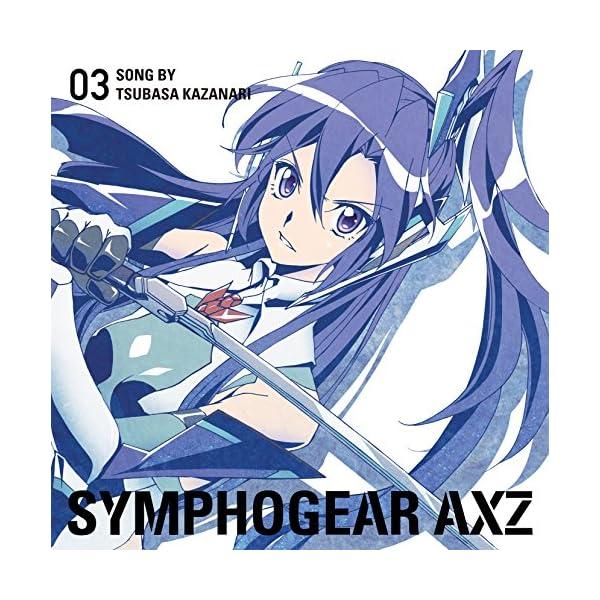 戦姫絶唱シンフォギアAXZ キャラクターソング3の商品画像