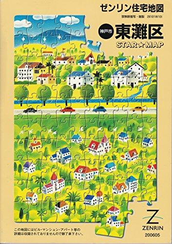 神戸市東灘区 200605 (ゼンリン住宅地図)
