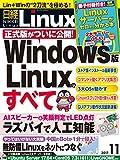日経Linux 2017年 11 月号 [雑誌] -