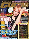 Go ! GUITAR (ギター) 2012年2月号 ヤマハミュージックメディア