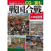 知識ゼロからのCGで読む戦国合戦 (幻冬舎単行本)
