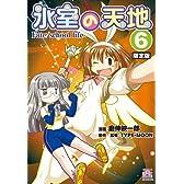 氷室の天地 Fate/school life (6) 限定版 (IDコミックス 4コマKINGSぱれっとコミックス)