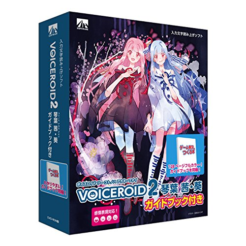 VOICEROID2 琴葉 茜・葵 ガイドブック付き