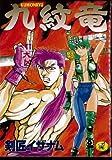 九紋竜 (ワニマガジンコミックス)