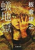 蟻地獄 (新潮文庫)
