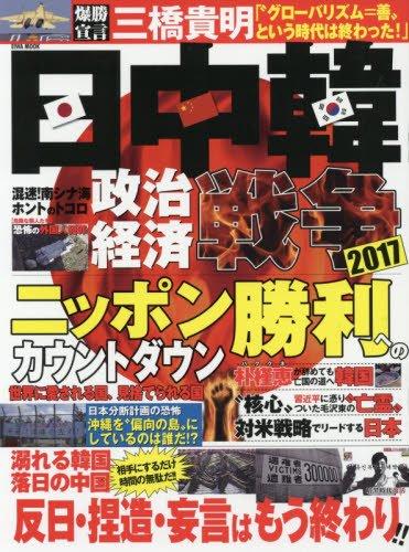 日中韓政治経済戦争2017ニッポン勝利へのカウントダウン (英和MOOK)の詳細を見る