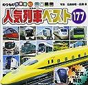 のりもの大集合ミニ 人気列車ベスト177 (のりものアルバム(新))