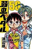 弱虫ペダル 50 (少年チャンピオン・コミックス)