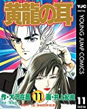 黄龍の耳 11 (ヤングジャンプコミックスDIGITAL)