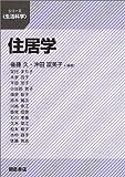 住居学 (シリーズ・生活科学)