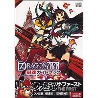セブンスドラゴン2020 最速ガイドブック (ファミ通の攻略本(ザ・ファースト))