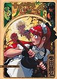 サライ 14 (ヤングキングコミックス)