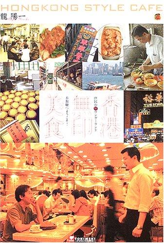 香港無印美食—庶民のマル味ワンダーランド 茶餐庁へようこそ!