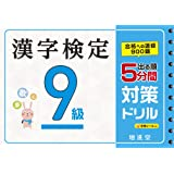 漢字検定 9級 5分間対策ドリル (受験研究社)