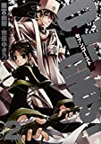 07ーGHOST 2 (IDコミックス ZERO-SUMコミックス)