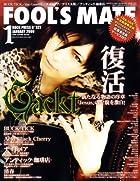 FOOL'S MATE (フールズメイト) 2009年 01月号(No.327)()