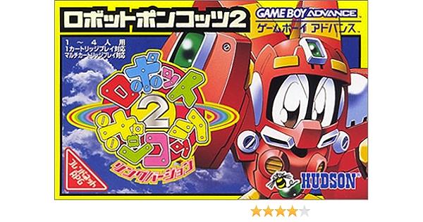 2 ロボット ポン コッツ