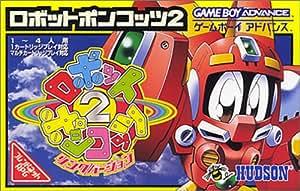 ロボットポンコッツ2 リングバージョン
