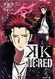 K SIDE:RED / 来楽 零(GoRA) のシリーズ情報を見る